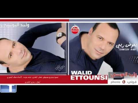 Walid ettounssi_Tal essebar