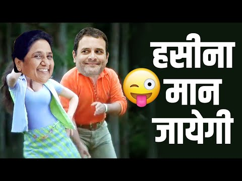 Haseena Maan Jayegi | Rahul Gandhi and Mayawati