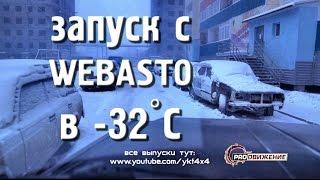 Запуск с WEBASTO в -32°С (Nissan Safari (TD42))(В эту зиму решил обойтись без теплого гаража, установив предпусковой подогреватель Webasto. Сейчас и в -50°С..., 2014-12-19T06:45:39.000Z)