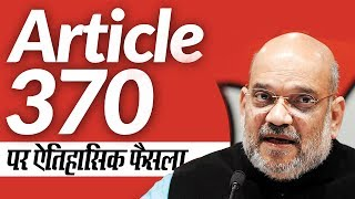 Jammu and Kashmir will be a Union Territory | Article 370 Scrapped | Explained