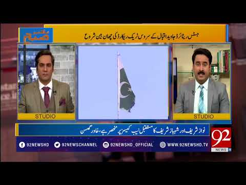 Bakhabar Subh - 14 February 2018 - 92NewsHDPlus