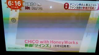 2017年7月14日 めざましテレビ チコハニ『 ツインズ』