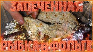 🐟Запеченная рыба в фольге|Запеченная Скумбрия🐟