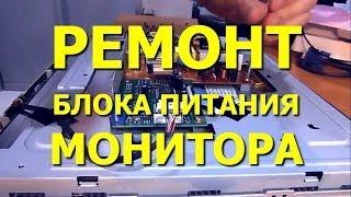 Ремонт монитора BenQ Q7T4, ремонт блока питания