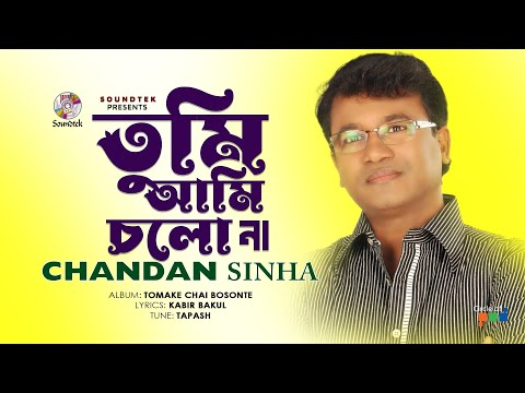 Chandan Sinha - Tumi Ami Cholo Na | Tomake Chai Bosonte | Soundtek