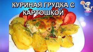 Запеченная куриная грудка с картошкой! Рецепты из курицы. ВКУСНЯШКА