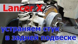 Ремонт суппорта Lancer X. Устраняем стуки в задней подвеске