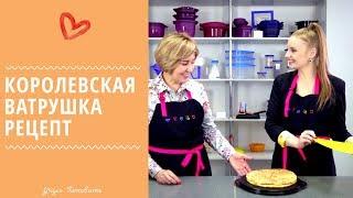 Королевская ватрушка с творорогом - рецепт|Учусь готовить