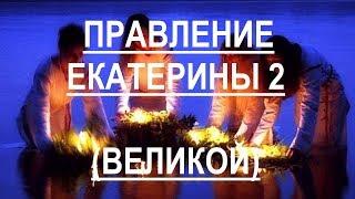 Правление Екатерины 2 Великой.