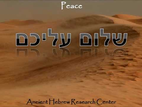 Ancient Hebrew Vocabulary: Peace