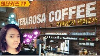 요즘 최고 핫하다는 테라로사 커피 다녀왔어요~ 테라로사 양평 테라로사방문기 terarosa coffee [원더키즈TV가 간다] 일상 VLOG