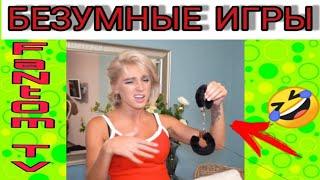 Безумные игры | Новые вайны инстаграм 2019 |Лучшие...