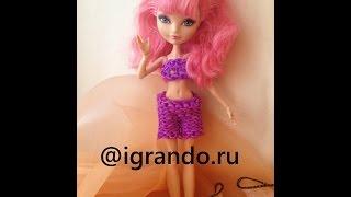 ШОРТЫ одежда для куклы Эвер Афтер Хай, Монстр Хай и Барби из резинок Rainbow Loom как сплести