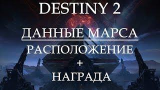 Расположение всех данных Марса + НАГРАДА!! (Destiny 2)