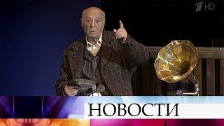 В Театре Вахтангова пройдет гражданская панихида по Владимиру Этушу.