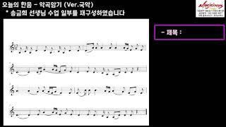 [음악임용] 악곡암기 서비스 - 너영나영 (한음)