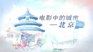 电影中的北京【电影全解码 | 20200525】