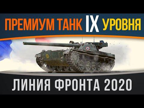 ♦️ЛИНИЯ ФРОНТА WoT 2020 ♦️PROJET 4-1 ♦️ПРЕМ ТАНКИ за ЛФ ♦️bat châtillon 12 t mle. 54 ♦️РОЗЫГРЫШ ВОТ