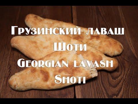 Грузинский лаваш Шоти или толстый лаваш  Рецепт Georgian Lavash Or Thick Lavash  Recipe