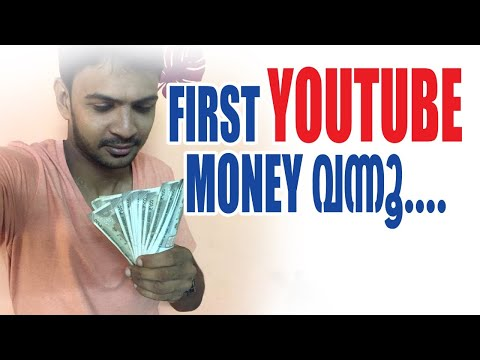 my first money from youtube kerala tour traveller blog vlog tourism packages tourist attractions destinations places   kerala tour traveller blog vlog tourism packages tourist attractions destinations places