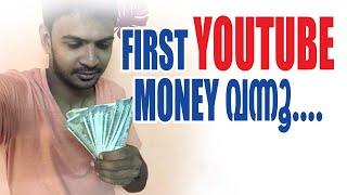 യൂറ്റൂബിൽ നിന്ന് ആദ്യത്തെ പണം വന്നു !! // My first money From YouTube 😍😍😍😍😍