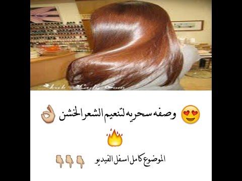 وصفه لتنعيم الشعر الخشن,خلطه لتنعيم الشعرالخشن والجاف من اول استخدام
