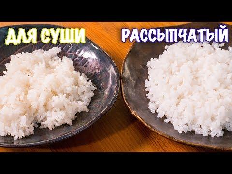 Два способа варить рис. ТЕОРИЯ ВКУСА. Как варить рис для суши и рассыпчатый.