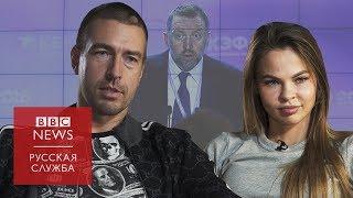Настя Рыбка и Алекс Лесли - о Дерипаске, Навальном и сексе