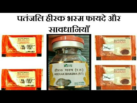 Patanjali Heerak Bhasma In Hindi,divya Swarna Bhasma