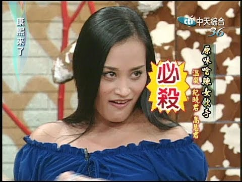 2004.08.05康熙來了完整版(第三季第20集) 原住民女歌手-紀曉君、高慧君、溫嵐