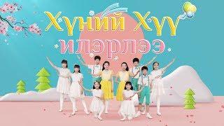 """Христийн сүмийн хүүхдийн Бүжиг """"Хүний Хүү илэрлээ"""" Эзэн Есүсийн хоёр дахь ирэлтийг магтан дуулъя"""