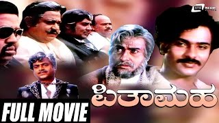 Pithamaha – ಪಿತಾಮಹ| Kannada Full HD Movie | FEAT. Ravichandran, Rajesh