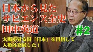 日本から見たサピエンス全史#2◉田中英道◉太陽が昇る国「日本」を目指して人類は発展した!