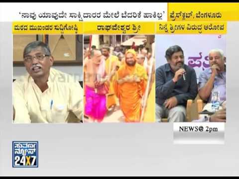 Raghaveshwara bharathi will die if case proves | head of Ramachandrapura mutt
