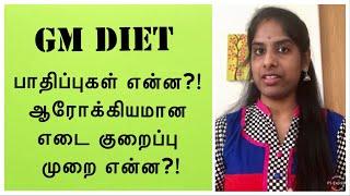 Side Effects of GM Diet   GM diet இருந்தால் என்ன பாதிப்புகள் ஏற்படும்   Healthy Diet Tamil Tips