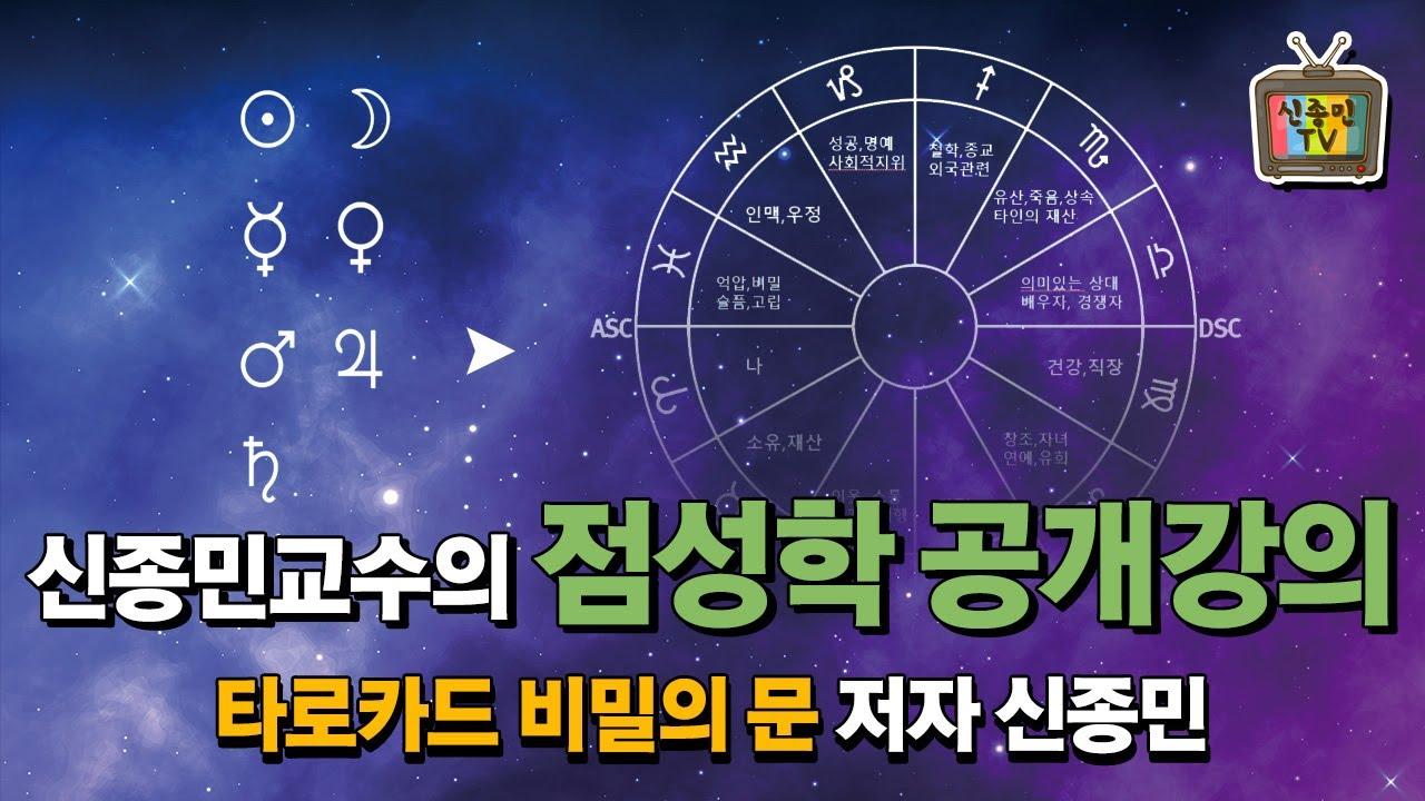[점성학]점성학 공개강의