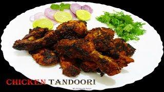 Spicy Chicken Tandoori at home | No Oven/Microwave | झटपट घर में बिना ओवेन के चिकन तन्दूरी ऐसे बनाये