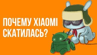 Почему Xiaomi скатились?
