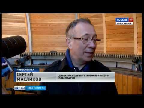 «Вести» узнали историю появления планетариев в Новосибирске