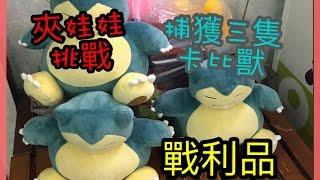 【夾娃娃挑戰】#11夾娃娃不用甩爪,對點、勾功也能補獲(卡比獸、小熊維尼、無牙、屁桃)
