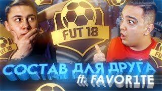 FIFA 18 - СОСТАВ ДЛЯ ДРУГА ft. FAVOR1TE
