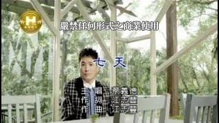 蔡義德-七天(官方KTV版)