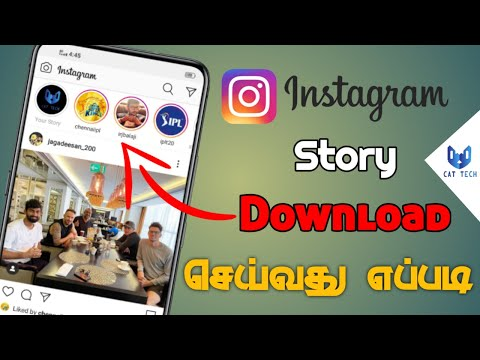 How to download Instagram Stories in Tamil 🔥🔥 Instagram Story Videos Download   CAT TECH  