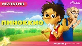 Сказка о Пиноккио Сказки для детей анимация Мультфильм