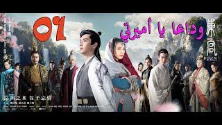 الحلقة 01 من مسلسل ( وداعا يا أميرتي   Goodbye My Princess ) مترجمة