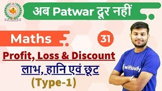 6:00 PM - Rajasthan Patwari 2019 | Maths by Sahil Sir | Profit, Loss & Discount