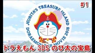 ドラえもん 映画 のび太の宝島 3DS!オープニング #1