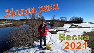 Рыбалка на малой реке Мартовская разведка 2021