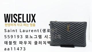 [중고명품가방팔기 와이즈럭스] Saint Laurent…