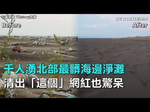 3千人湧北部最髒海邊淨灘 清出「這個」網紅也驚呆|三立新聞網SETN.com